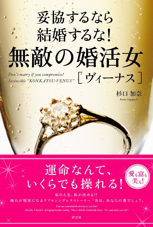 杉口加奈 著書 「妥協するなら結婚するな!無敵の婚活女 ヴィーナス」