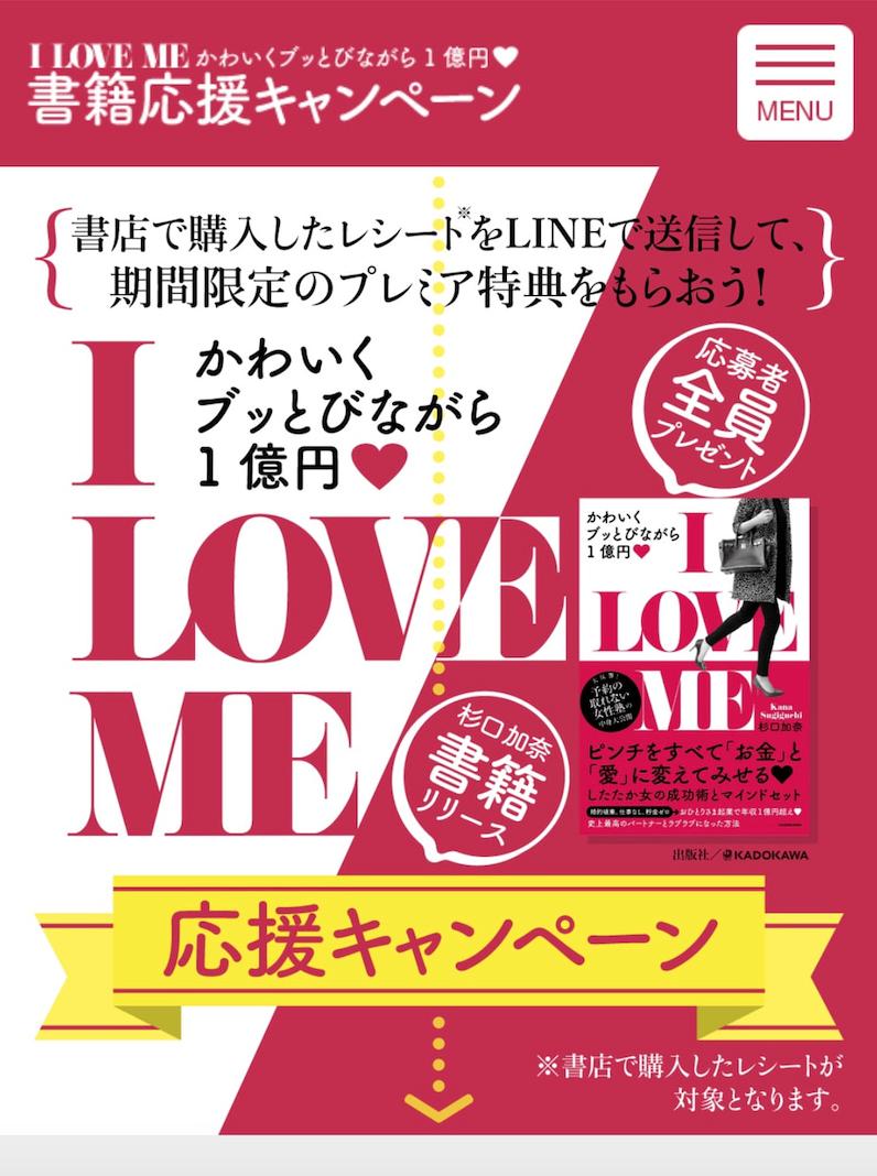 かわいくブッとびながら1億円「I LOVE ME」ピンチをすべて「お金」と「愛」に変えてみせる 著者 杉口加奈 書店応援キャンペーン